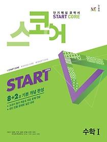 스코어 START CORE 수학 1 (2019)