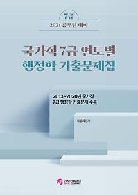 2021 국가직 7급 연도별 행정학 기출문제집
