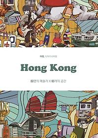 홍콩 Hong Kong