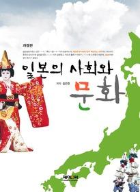 일본의 사회와 문화