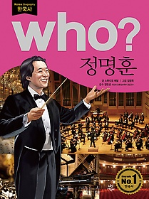 (who?)정명훈 = Chung Myung-whun