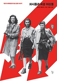 파시즘과 싸운 여성