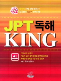 JPT 독해 KING