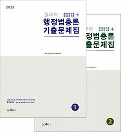 2022 윤우혁 행정법총론 기출문제집