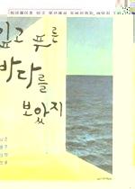 깊고 푸른 바다를 보았지