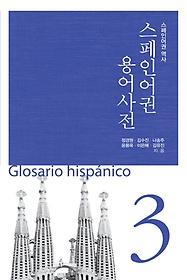 스페인어권 용어사전 3