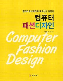컴퓨터 패션디자인