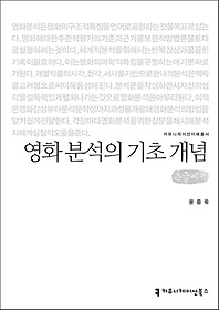 영화 분석의 기초 개념 (큰글씨책)