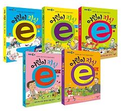 어린이 지식 e 1~5권 세트