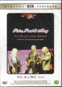 ����, �� & �� ( PETER, PAUL & MARY : HOLIDAY CONCERT ) - DVD