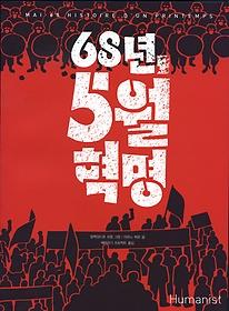 68년, 5월 혁명
