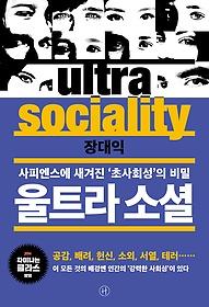 울트라 소셜 = ultra sociality : 사피엔스에 새겨진 '초사회성'의 비밀