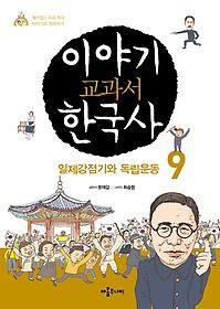 이야기 교과서 한국사 9
