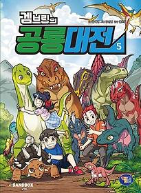 겜브링의 공룡대전 5