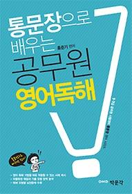 통문장으로 배우는 공무원 영어독해 (2014)