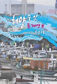 2015 해양수산 통계연보