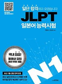 """<font title=""""일단 합격하고 오겠습니다 JLPT 일본어 능력시험 N1"""">일단 합격하고 오겠습니다 JLPT 일본어 능...</font>"""