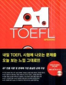 A1 TOEFL iBT SPEAKING