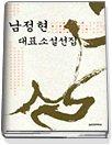 남정현 대표 소설선집
