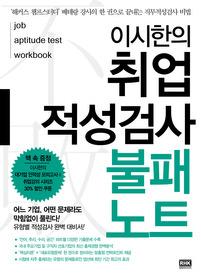 취업 적성검사 불패노트 (2012)