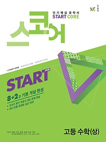 스코어 START CORE 고등 수학 (상/ 2019)