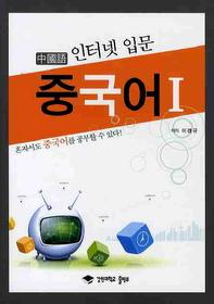 인터넷 입문 중국어 1