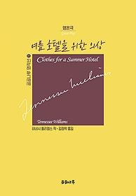 여름 호텔을 위한 의상