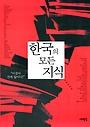 한국의 모든 지식 : 이것이 진짜 앎이다(초판본)/20