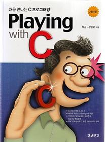 처음 만나는 C 프로그래밍 PLAYING WITH C