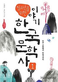 이야기 한국문학사 1