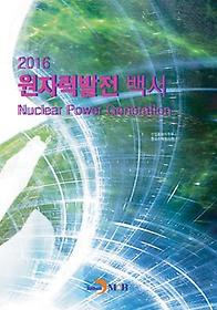2016 원자력발전 백서