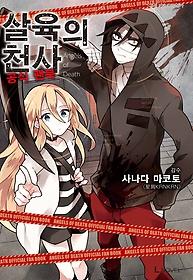 살육의 천사 공식 팬북