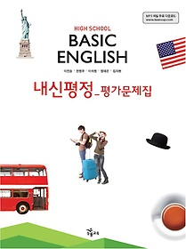 "<font title=""High School Basic English 내신평정 평가문제집 (2017년/ 이찬승)"">High School Basic English 내신평정 평가...</font>"