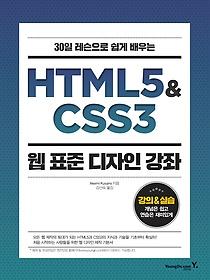 HTML5 & CSS3 웹 표준 디자인 강좌
