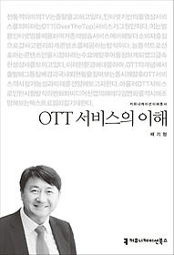 OTT 서비스의 이해