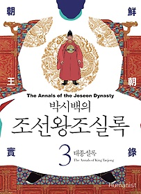 박시백의 조선왕조실록 3 (2015년 개정판)