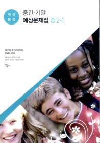 "<font title=""MIDDLE SCHOOL ENGLISH 내신평정 중간 기말 예상문제집 중 2-1 (2010)"">MIDDLE SCHOOL ENGLISH 내신평정 중간 기말...</font>"
