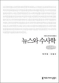 뉴스와 수사학 (큰글씨책)