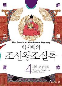 박시백의 조선왕조실록 4 (2015년 개정판)