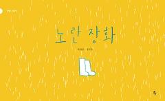 노란 장화 (빅북)