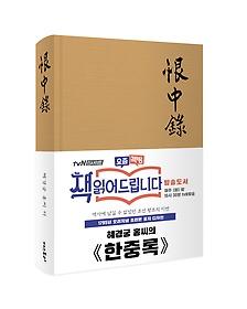 초판본 한중록 - 초호화 패브릭 양장