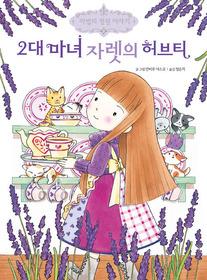 2대 마녀 자렛의 허브티