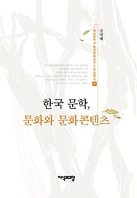 한국문학, 문화와 문화 콘텐츠