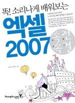 속전속결 엑셀 2007