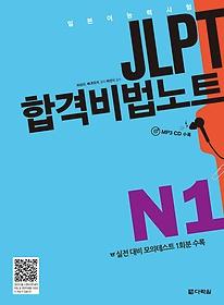 JLPT 합격비법노트 N1