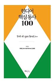 힌디어 핵심 동사 100