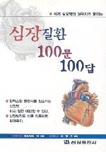 심장질환 100문 100답 :심장건강은 장수의 기본