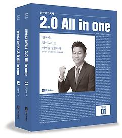 2019 전한길 한국사 2.0 All in One 세트