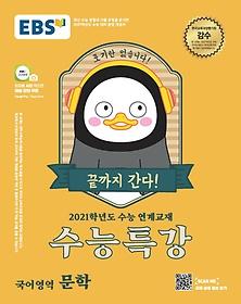 EBS 수능특강 국어영역 문학 (2020)
