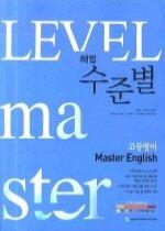 "<font title=""해법 수준별 고등영어 Master English (2016년)"">해법 수준별 고등영어 Master English (201...</font>"